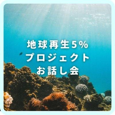 10月28日(木)地球再生5%プロジェクト  トリ二ティ―交流会