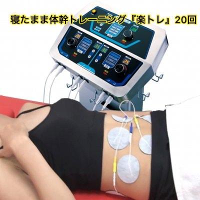 寝たまま体幹トレーニング『楽トレ』20回
