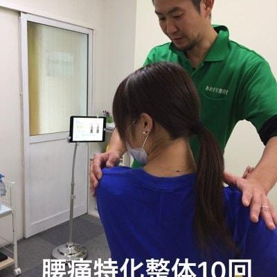 腰痛特化整体 10回【会員用】