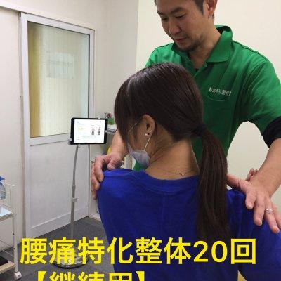 腰痛特化整体 20回【継続用】