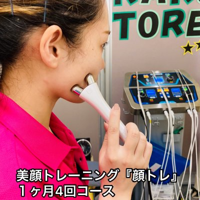 美顔トレーニング『顔トレ』1ヶ月4回コース