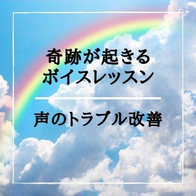 【1ヶ月】ボイスレッスン 声のトラブル改善