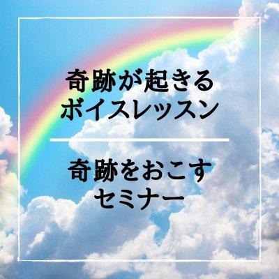 【2日間】奇跡をおこすセミナー