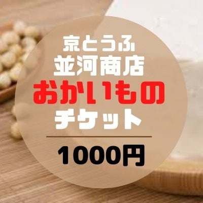 京とうふ並河商店で使える【1000円チケット】ポイント還元がお得!