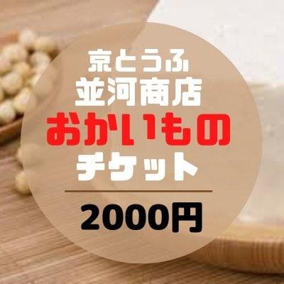 京とうふ並河商店で使える【2000円チケット】ポイント還元がお得!
