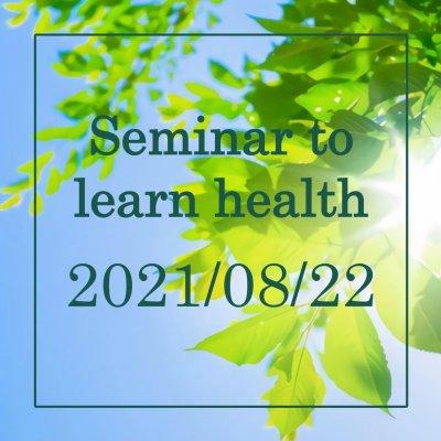 健康学セミナー