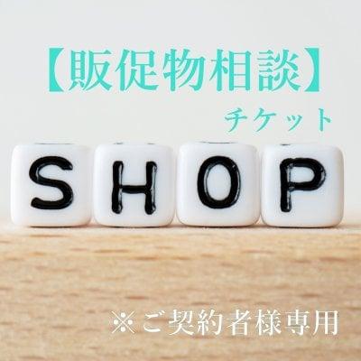 【ご契約者様専用】販促物相談チケット