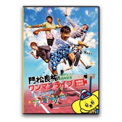 超おすすめ!!【門松良祐ソロデビュー3周年記念ワンマンライブ「まいどお...