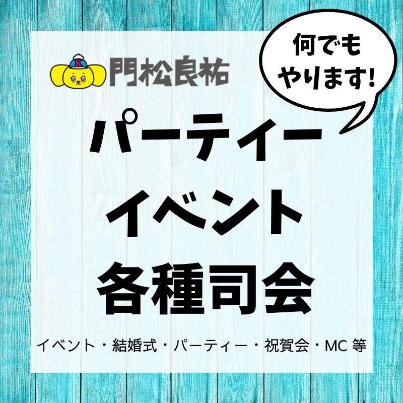 【イベント司会】門松良祐がイベントの司会、やらせて頂きます♬(交通費、諸経費別途)のイメージその1