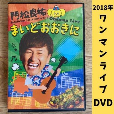 おすすめ!!【門松良祐 ソロデビュー1周年記念ワンマンライブ「まいどお...