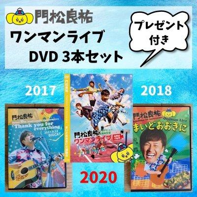 【超おすすめ!!セット商品!!!2017年、2018年、2020年ワンマンライブD...