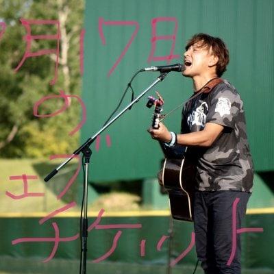 2021年7月17日ご来場者のみ!!!!【ワンマンライブ@TAKADAMA BASE 事前購入ウェブチケット】チケット1点
