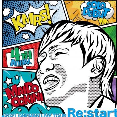 2021年9月13日ご来場者のみ!!!!【ワンマンライブ@心斎橋BIGCAT 事前購入ウェブチケット】チケット1点