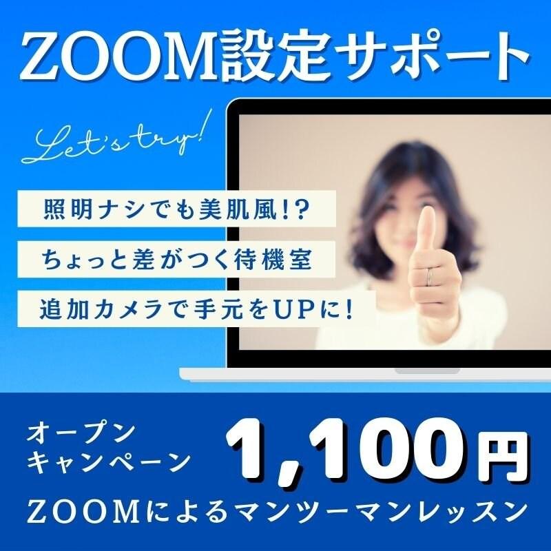 【マンツーマンレッスン】Zoom設定サポートのイメージその2