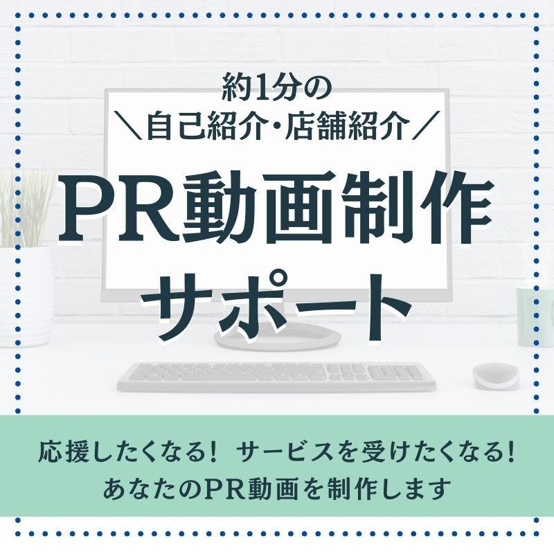 自己紹介・店舗紹介・事業紹介  PR動画制作サポートのイメージその1