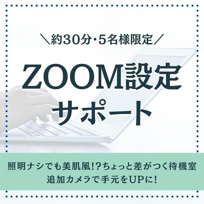 【マンツーマンレッスン】Zoom設定サポートのイメージその1