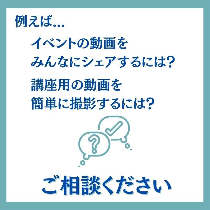 【動画・YouTube ・ライブ配信の疑問・質問】¥500ご相談チケットのイメージその3