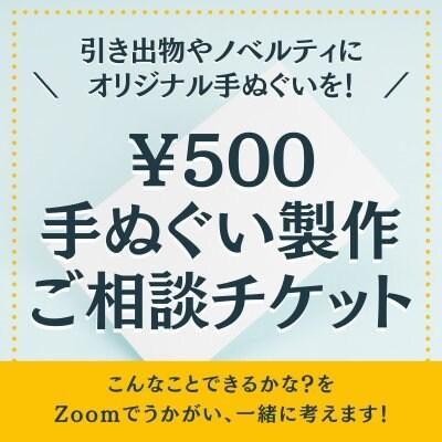 【手ぬぐい製作の疑問・質問に】¥500ご相談チケット