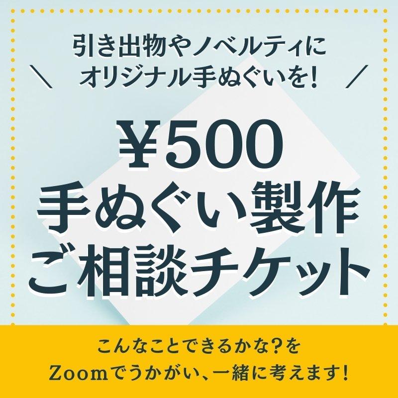 【手ぬぐい製作の疑問・質問に】¥500ご相談チケットのイメージその1