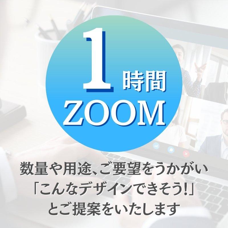 【手ぬぐい製作の疑問・質問に】¥500ご相談チケットのイメージその3