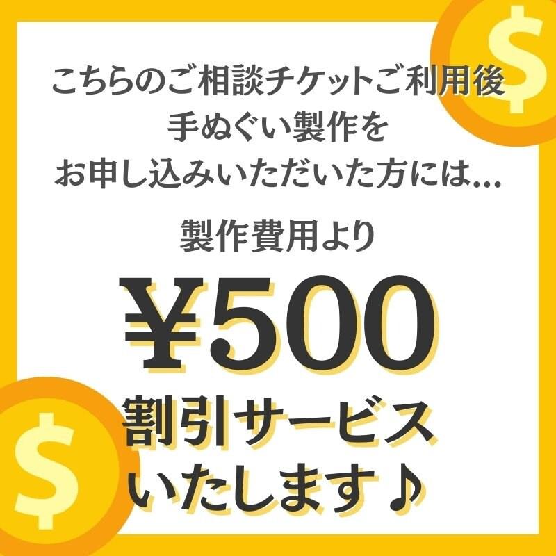 【手ぬぐい製作の疑問・質問に】¥500ご相談チケットのイメージその5