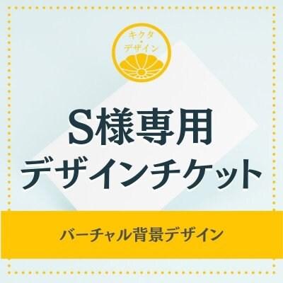 S様専用 デザインチケット