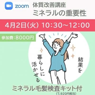 【オンライン】体質改善講座「ミネラルの重要性」特別価格1,000円