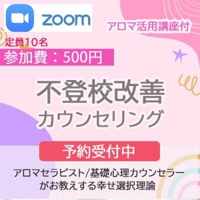 【オンライン】不登校改善カウンセリング