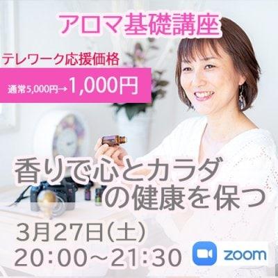 【オンライン】アロマ基礎講座 特別価格1,000円