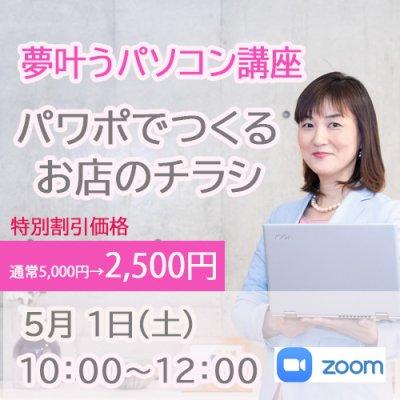 5月1日(土)10時 「パワポでつくるお店のチラシ」 夢叶うパソコン教室