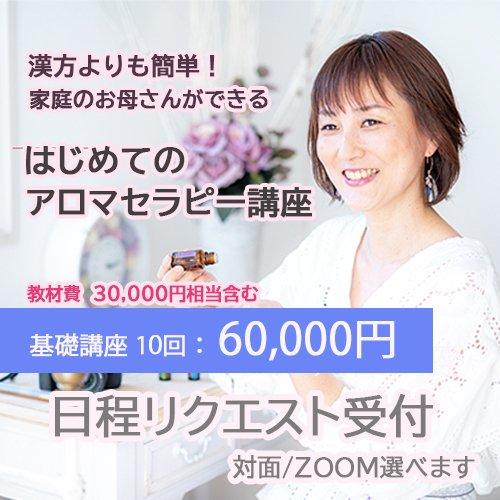 お母さんができるとっても簡単なアロマセラピー講座 体験講座 10回 60,000円【オンライン/対面】のイメージその1