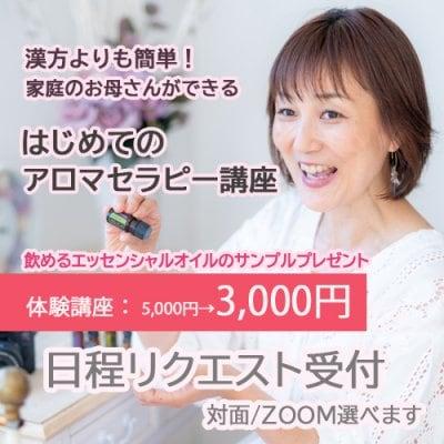 お母さんができるとっても簡単なアロマセラピー講座 体験講座 1回 3000円【オンライン/対面】