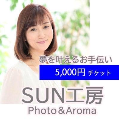 夢を叶えるお手伝いチケット5,000円