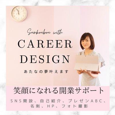 キャリアデザインかよう塾 〜夢を叶えるお手伝い〜