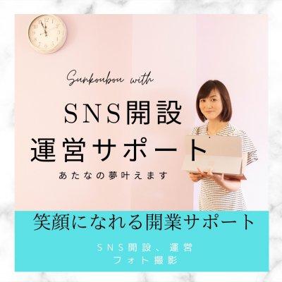 【毎月】運営サポート〜夢を叶えるお手伝い〜