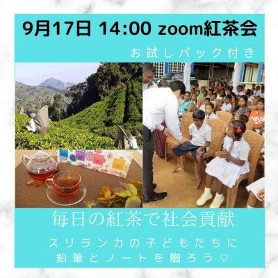 【zoomお茶会】毎日の紅茶タイムが社会貢献に♪スリランカの子どもたちに一部寄付