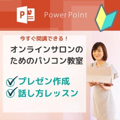 オンラインサロンのためのパワーポイント(基本編 全5回) 夢叶うパソコン講座
