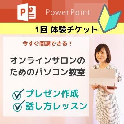 【1回券】オンラインサロンのためのパワーポイント 夢叶うパソコン講座