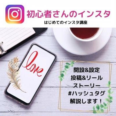 【オンライン】初心者さんのインスタ講座