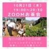 10月21日19時【zoomお茶会】毎日の紅茶タイムが社会貢献に♪スリランカの子どもたちに一部寄付
