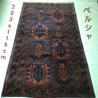 203x116cm|ペルシャ絨毯|バルーチ地区|リビング|