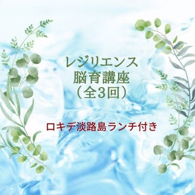 レジリエンス脳育講座(4.5時間×3回)ロキデ淡路島ランチ付き/4名様限定