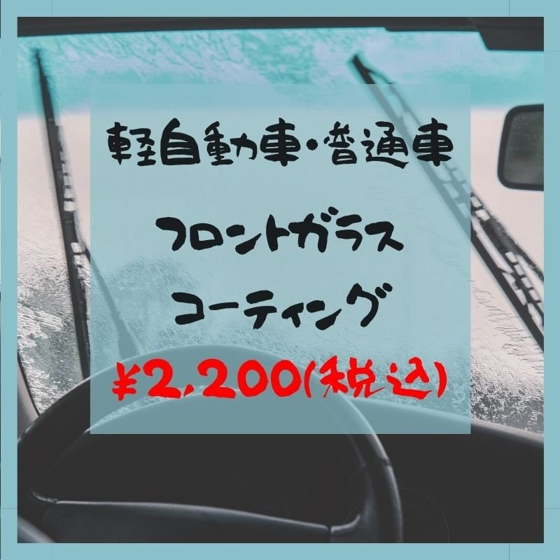 """軽自動車/普通車用【""""極上""""フロントガラスコーティング】のイメージその1"""