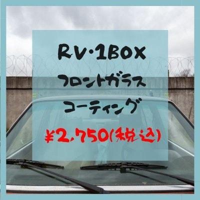 """""""極上""""フロントガラスコーティング RV・1BOX ウェブチケット"""