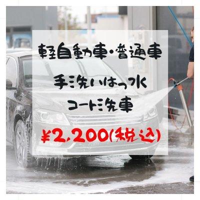 """完全手洗い""""極上""""撥水コート洗車 軽自動車・普通車 ウェブチケット"""