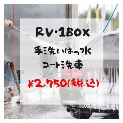 """完全手洗い""""極上""""撥水コート洗車 RV・1BOX ウェブチケット"""