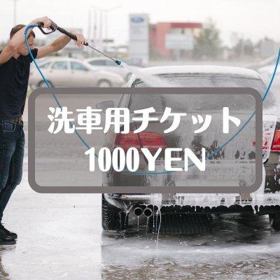 """1000円チケット【完全手洗い""""極上""""撥水コート洗車チケット】"""