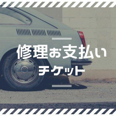 会員専用【自動車修理お支払いチケット】