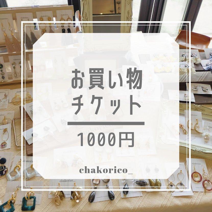 1000円大人のアクセサリー雑貨「ちゃこりこ」現地払いお買い物チケットのイメージその1