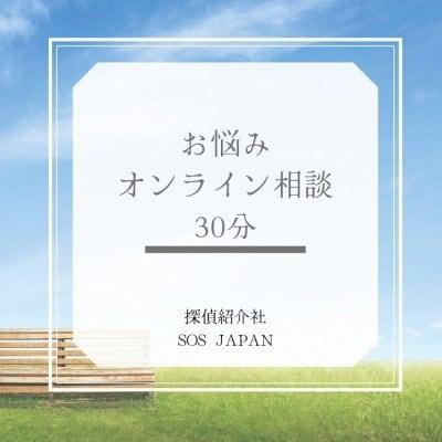 30分お悩み相談3000円 探偵紹介社sos japan